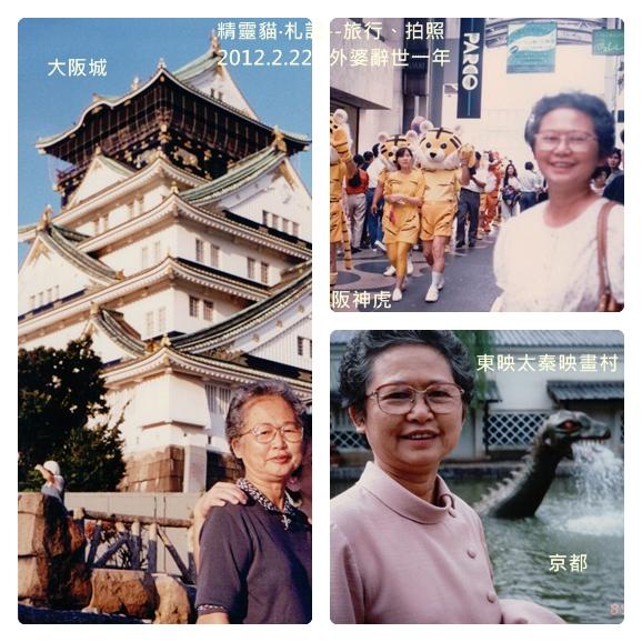 2012_0222_GrandMa_Osaka