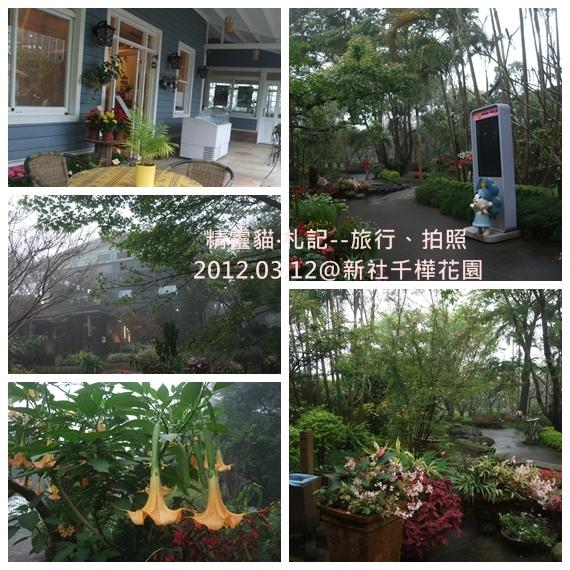 2012_0312_CHGarden_05