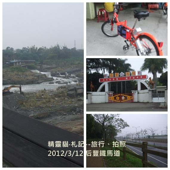 2012_0312_Bike