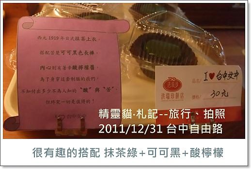 2011_1231_Cake_DSCF3044