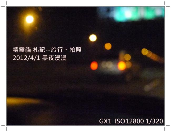 2012_0401_Dark_P1000763
