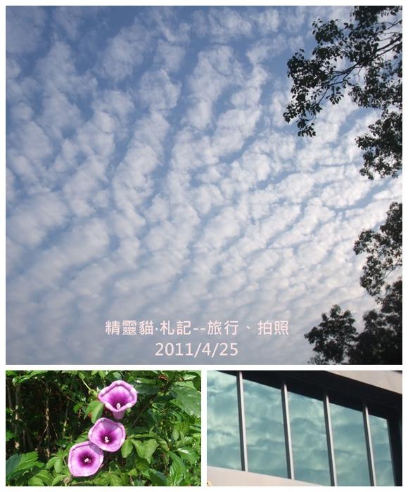 2011_0425_Sky