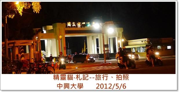2012_0506_ChungHsing_P1020791
