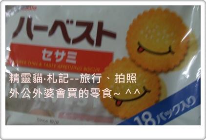 2011_0517_JapanCookies_DSCF9599