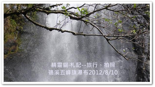 2012_0810_Splash_P1070250