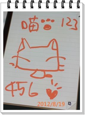 2012_0819_Thea_Meow_P1070710