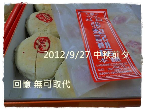 2012_0927_mooncake