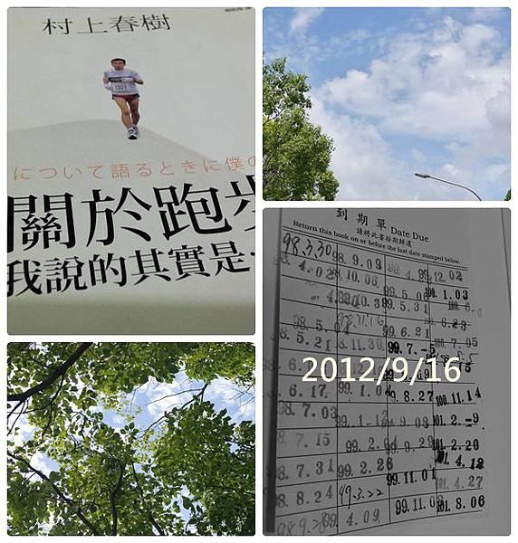 2012_0916_RunningBook
