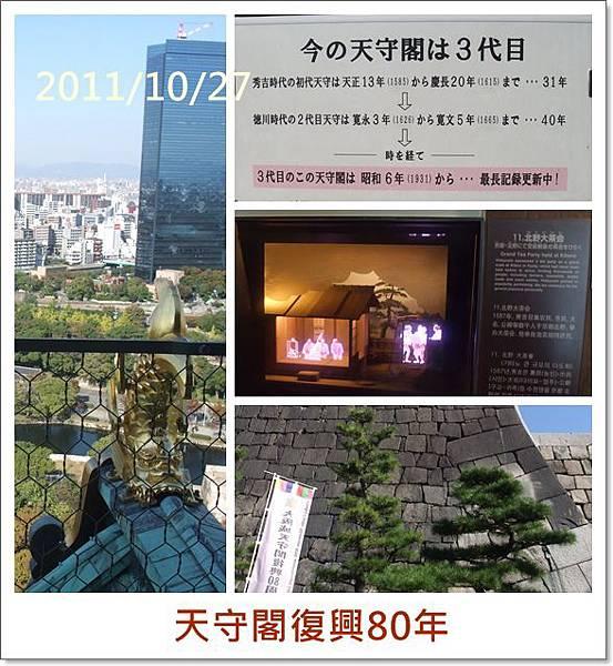 2011_1027_Osaka_Castle