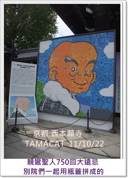 11_1022_Kyoto_DSCF0447