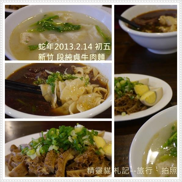 130214_Noodles