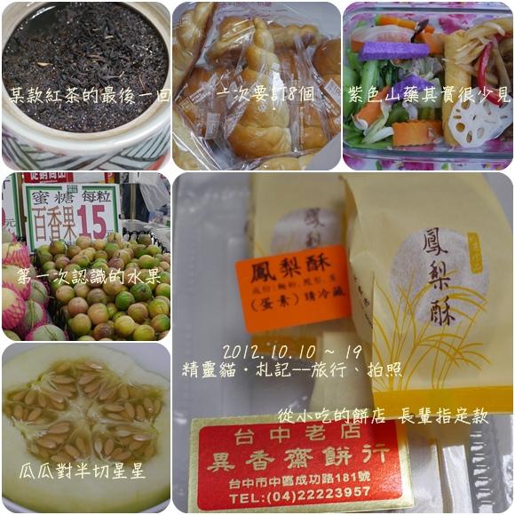 121010-16_Food