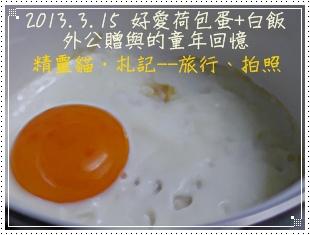 130315_P1070159_SunnyEgg