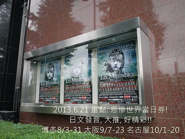 東京帝國劇場欣賞悲慘世界