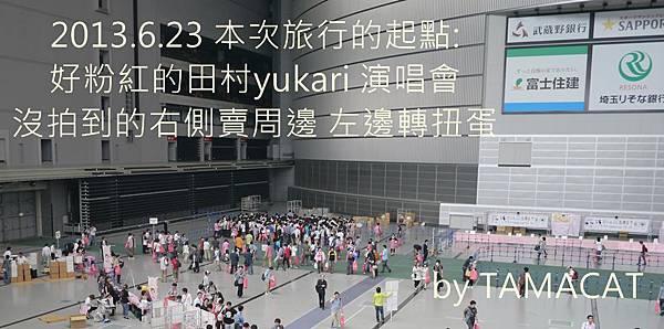 這次11天旅行的起點:2013/6/23 田村yukari在琦玉super arena的演唱會