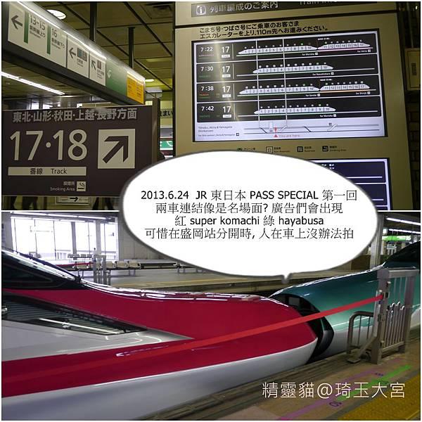 2013.6.24 從琦玉大宮移動到東北角館+秋田+弘前
