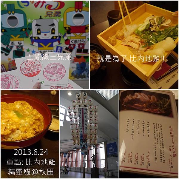 2013/6/24 秋田, 只為了吃到比內地雞而停留