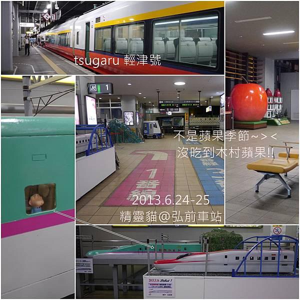 2013/6/24-25, 搭輕津號抵達弘前.