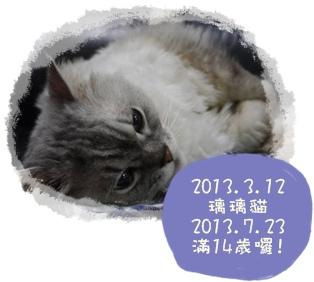 璃璃貓2013/7/26 14歲