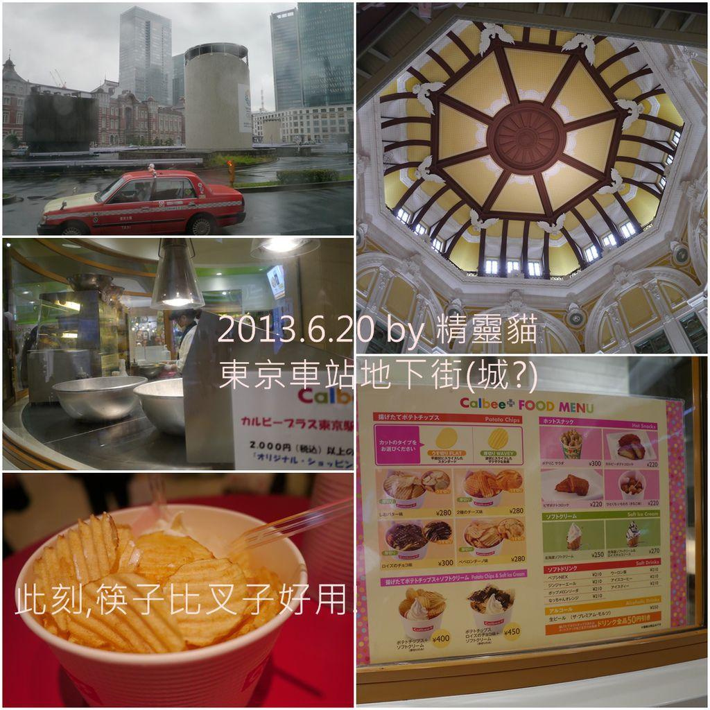 2013/6/20 第一天, 恰好遇上6月梅雨. 乾脆到東京車站內逛逛吧!