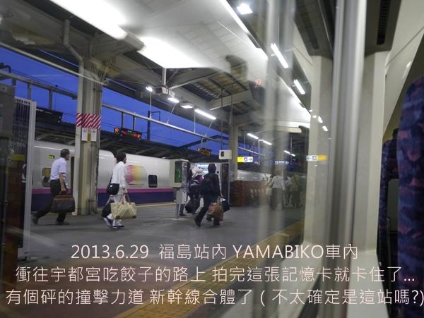 2013/6/29 那晚, 衝著JR PASS任意搭, 從一ノ関搭2個小時的新幹線, 衝去宇都宮吃餃子