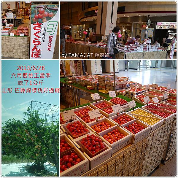 2013/6/28 6月底的日本水果之旅, 絕對不可錯過櫻桃!