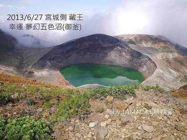 2013/6/27藏王宮城側的御釜