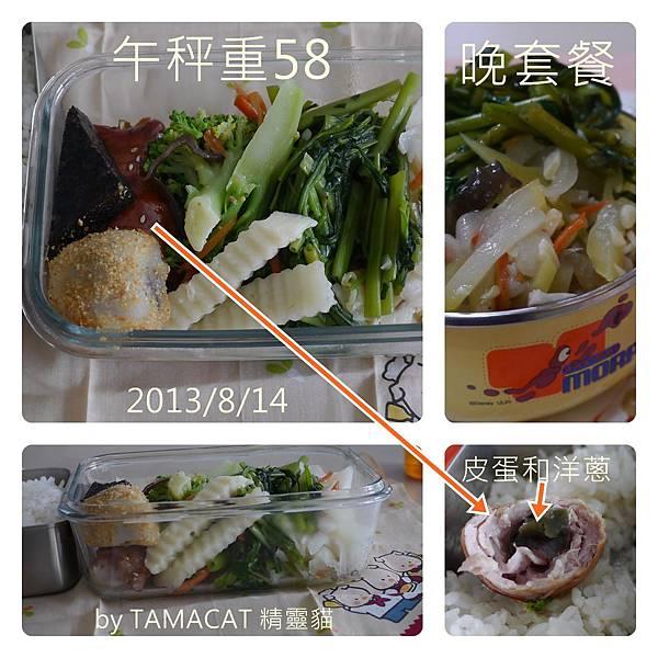 2013/8/14 午餐葷食秤重自助餐58+晚餐蒜泥白肉飯套餐65