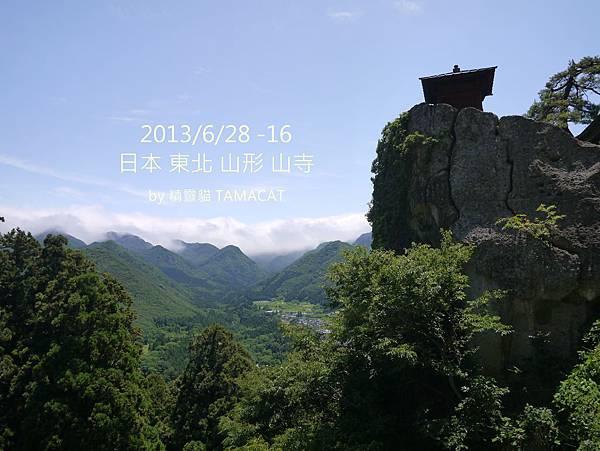 2013/6/28-017. 山寺的經典角度@日本東北山形.