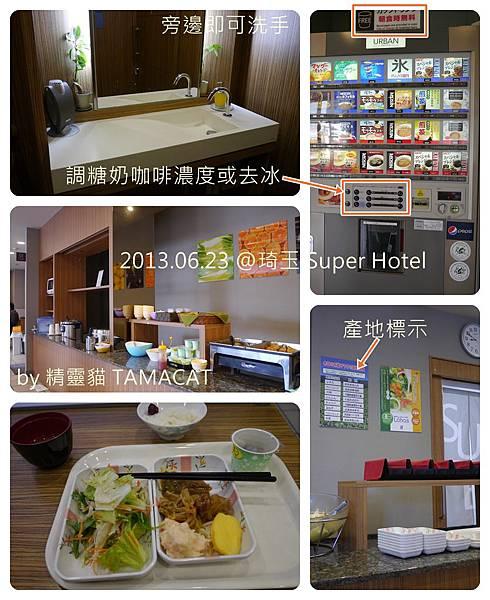 2013/6/23 早餐@琦玉大宮Super Hotel