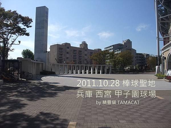 2011.10.28兵庫西宮甲子園球場