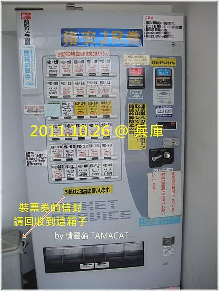 2011.10.26 在兵庫, JR小站附近的票券販賣機.