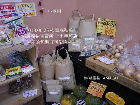 2013.06.25 @青森弘前 農産物直売所上土手町店