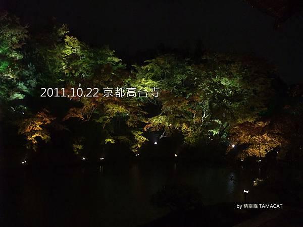 2011.10.22 京都高台寺