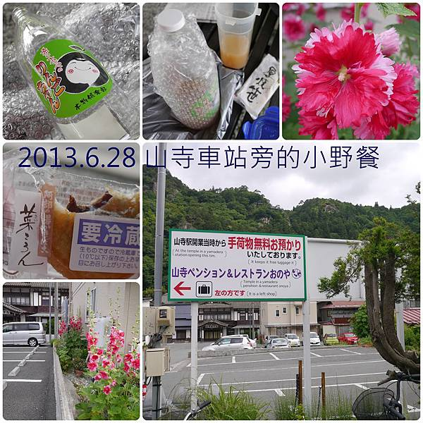 2013.6.28,山形山寺車站旁小野餐