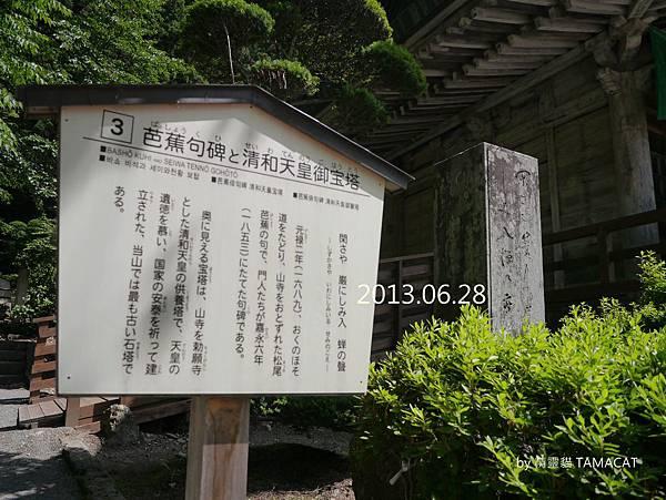 2013.06.28 山寺松尾芭蕉俳句