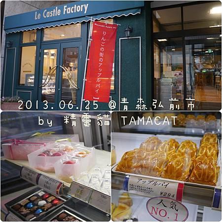 2013.06.25@青森弘前市 旅館附屬麵包店