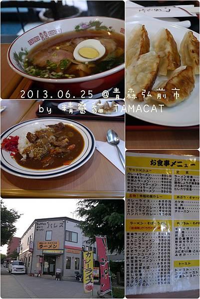 2013.06.25@青森弘前市 「パレス」,在路口的傳統小吃店