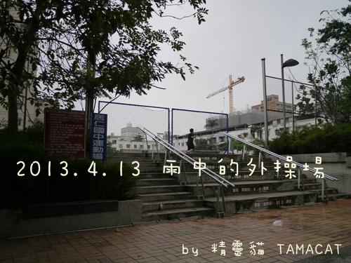 2013.4.13 台中居仁外操場