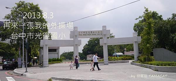 20130803 台中市光復國小外操場