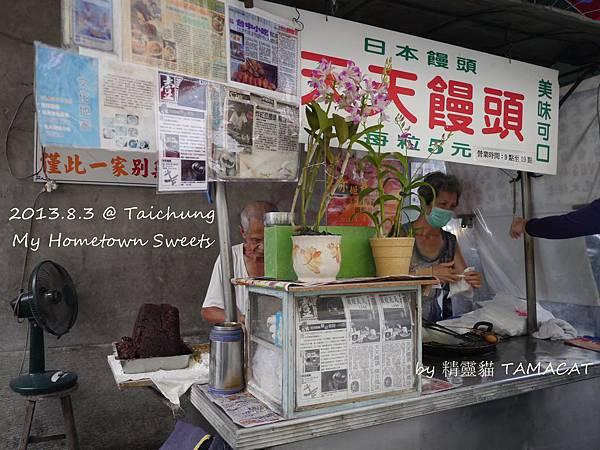 20130803 天天小饅頭 P1190213