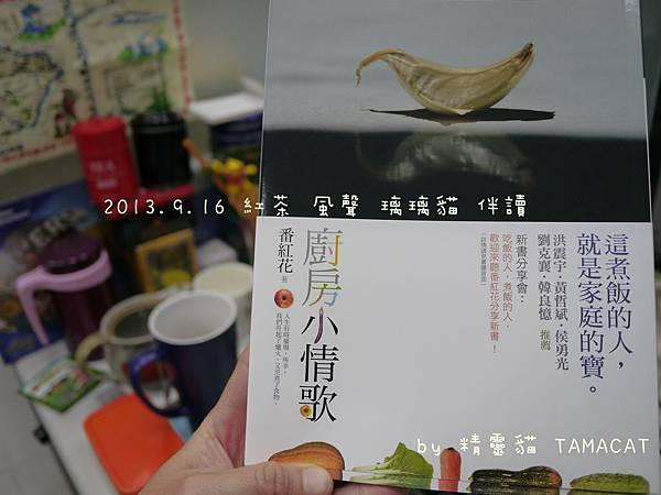 2013.09番紅花的新書《廚房小情歌》