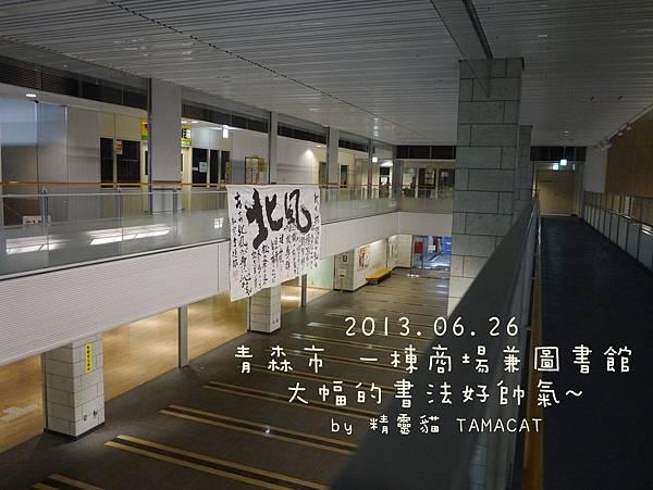 2013.6.26 青森市 商場+圖書館等文化設施 的中庭 大幅書道作品