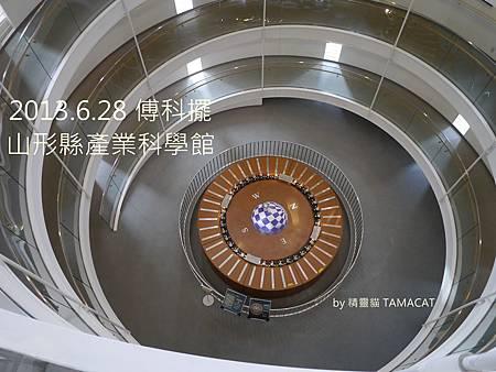 2013.6.28在山形県産業科学館 這個活動紀錄的選項 傅科擺(Foucault pendulum / フーコーの振り子)的展示