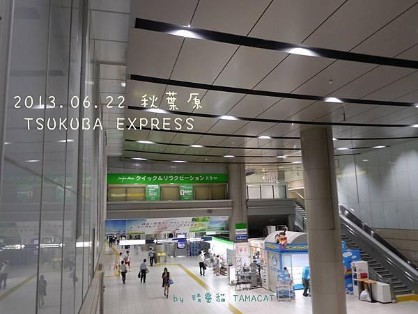 2013.6.22首都圏新都市鉄道 つくばエクスプレス(TSUKUBA EXPRESS)
