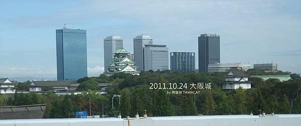 2011.10.24 高速公路上,匆匆一見大阪城