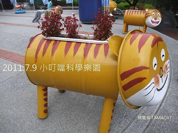 很可愛的老虎@新竹小叮噹科學園區.