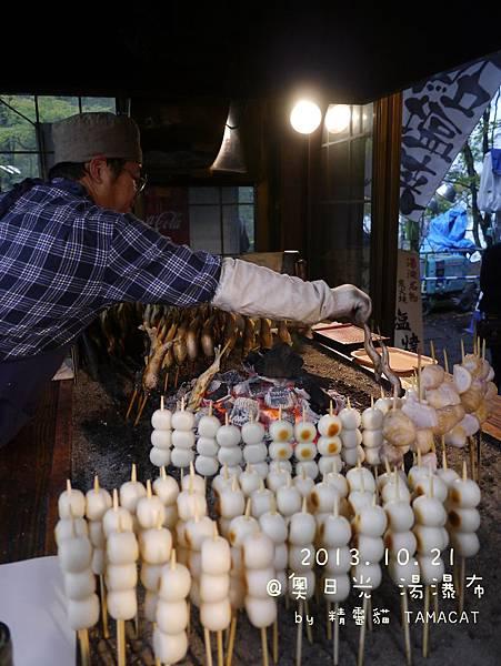 奧日光湯滝(湯瀑布)炭火燒鹽燒香魚(あゆ/鮎)