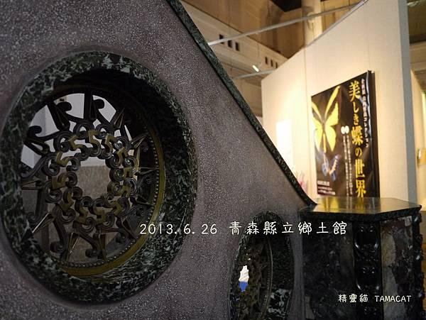 20130626.青森県立郷土館