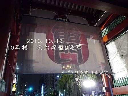 10/19一個月前的淺草雷門大燈籠是布幕代班
